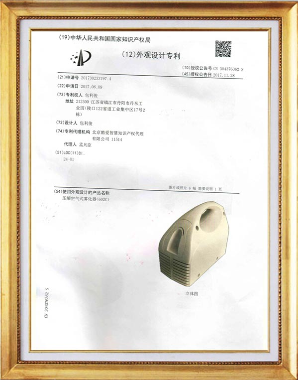602C atomizer appearance patent