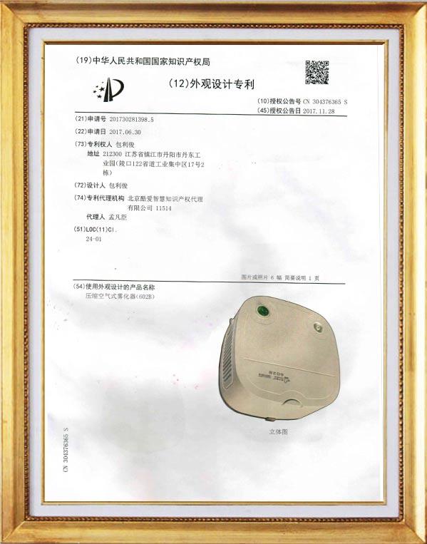 602B atomizer appearance patent