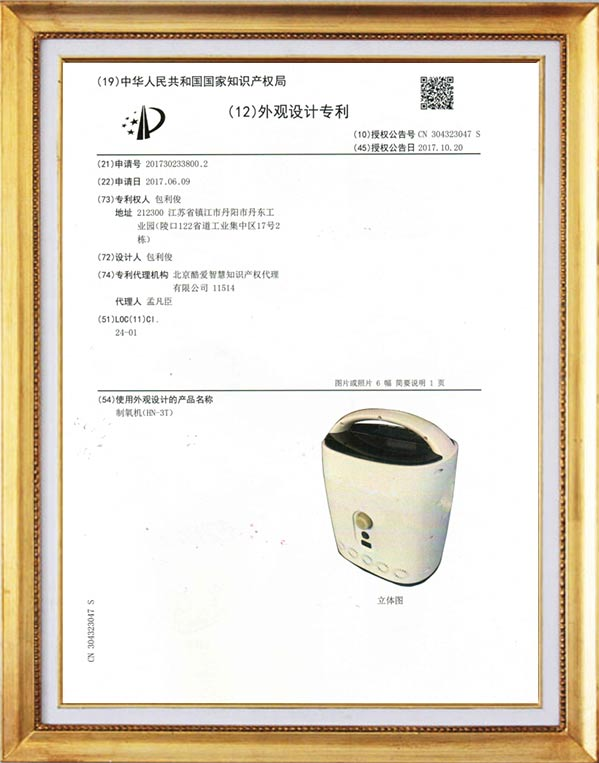 oxygen concentrator appearance patent - HN-3T
